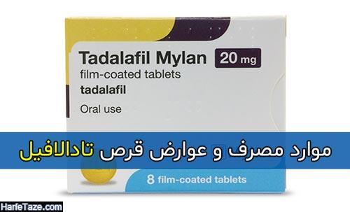 موارد مصرف و عوارض قرص تادالافیل