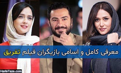 معرفی کامل و اسامی بازیگران فیلم تفریق