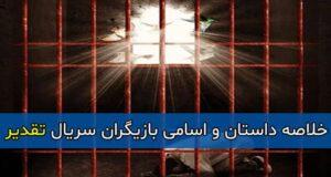 خلاصه داستان و اسامی بازیگران سریال تقدیر + زمان پخش