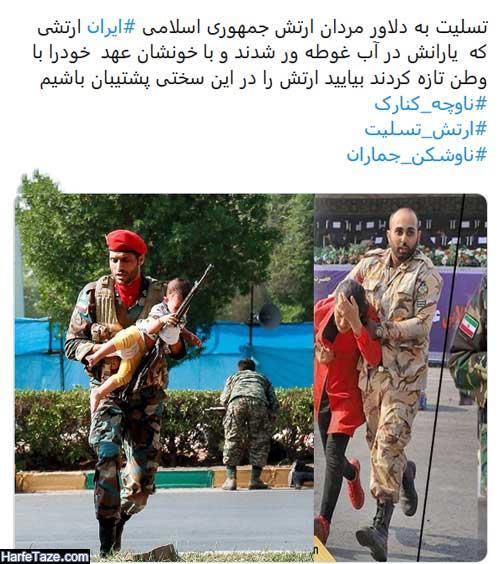 عکس نوشته شناور ارتش تسلیت