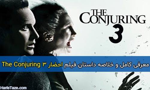 معرفی کامل و خلاصه داستان فیلم احضار 3 The Conjuring