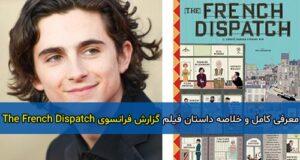 معرفی کامل و خلاصه داستان فیلم گزارش فرانسوی The French Dispatch