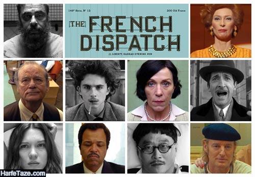 اسامی بازیگران فیلم گزارش فرانسوی The French Dispatch