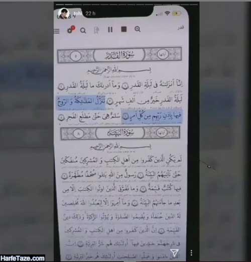 حمله سالومه به قرآن جسین تهی در شب قدر