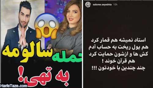 حمله سالومه به قرآن حسین تهی در شب قدر