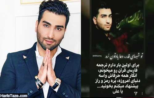 ماجرای قرآن خواندن حسین تهی در شب قدر و حمله سالومه سیدنیا + تصاویر