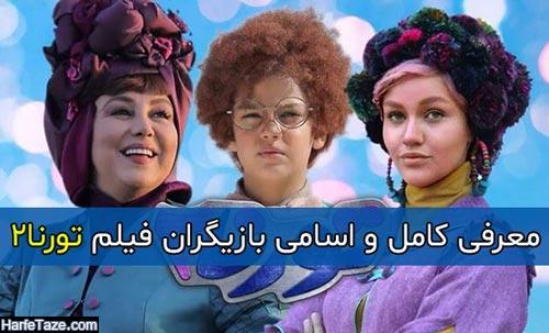 معرفی کامل و اسامی بازیگران فیلم تورنا2