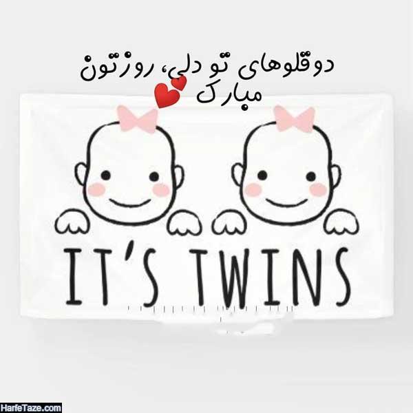 پیامک تبریک روز جهانی دوقلوهای عزیز