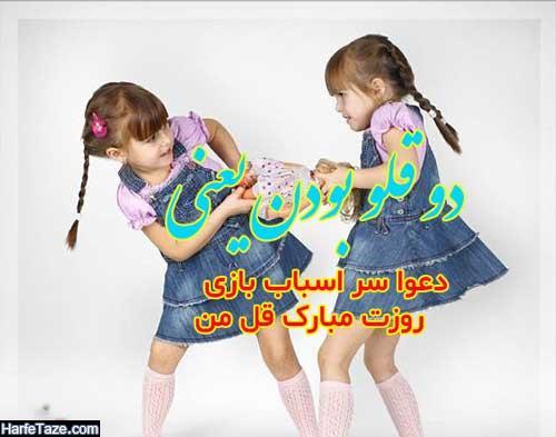 عکس پروفایل تبریک روز دو قلو ها به خواهر
