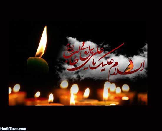 عکس نوشته با امیرالمومنین برای تم گوشی
