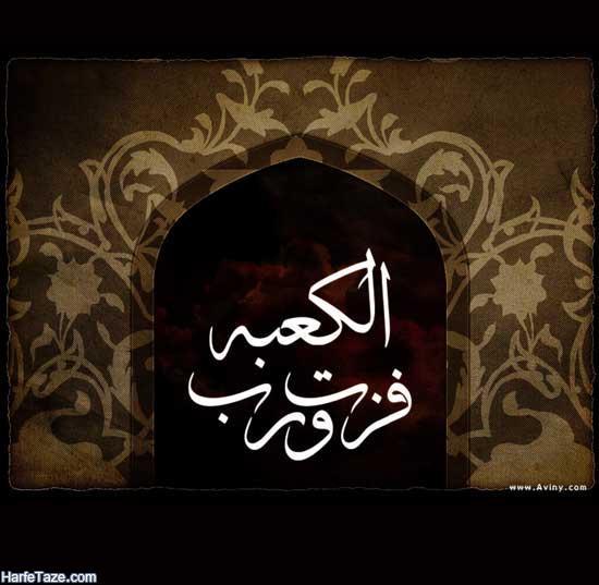 عکس نوشته فزت و رب الکعبه برای پیش زمینه موبایل