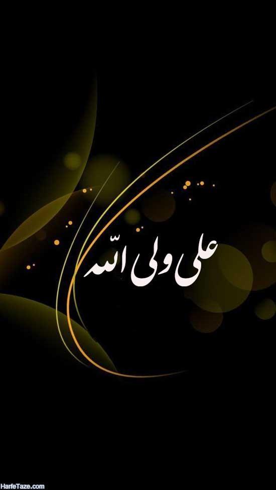 بکگراند شهادت حضرت علی