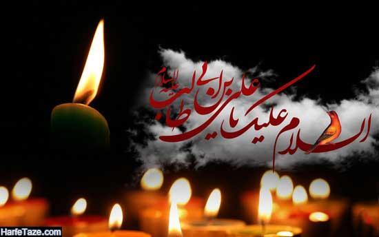 بکگراند و والپیپر شهادت امام علی و شب قدر برای پس زمینه گوشی