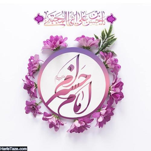 عکس پروفایل میلاد امام حسن 99