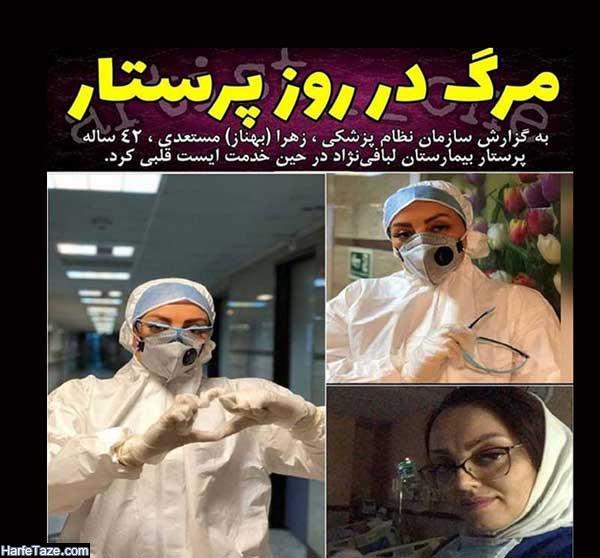 بیوگرافی و عکسهای زهرا مستعدی پرستار