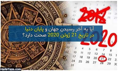 آیا به آخر رسیدن جهان و پایان دنیا در 21 ژوئن 2020 صحت دارد؟