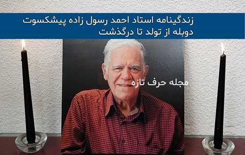 همسر و فرزندان مرحوم احمد رسولزاده