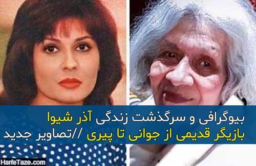بیوگرافی و عکس های آذر شیوا بازیگر و همسر و دخترش ماندانا + زندگی شخصی و خانواده