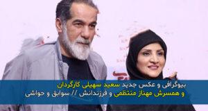 بیوگرافی و عکس های جدید سعید سهیلی کارگردان جنجالی