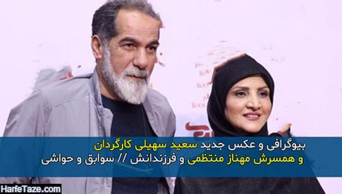 بیوگرافی و سوابق سعید سهیلی و همسرش مهناز منتظمی + زندگینامه و عکس جدید