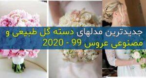 ۸۰ مدل دسته گل عروس خوشگل و خاص ویژه سال ۲۰۲۰- ۹۹
