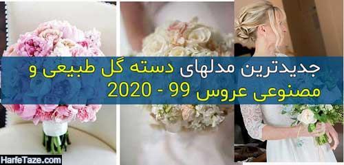مدل دسته گل عروس 99 | 80 مدل دسته گل عروس خوشگل و خاص ویژه سال 2020- 99