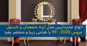 انواع جدیدترین مدل آینه شمعدان عروس ۲۰۲۰ – ۹۹