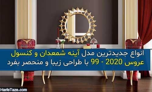 مدل جدید آینه شمعدان 2020 - 99   انواع جدیدترین مدل آینه شمعدان و کنسول عروس منحصر بفرد