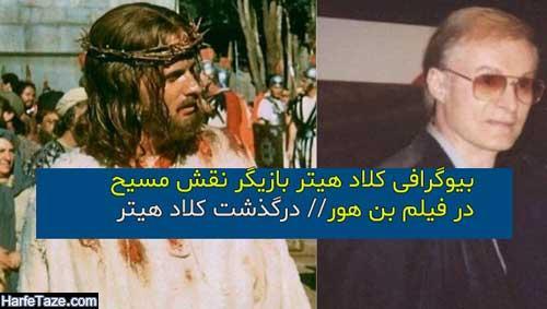 بیوگرافی کلاد هیتر بازیگر نقش مسیح در بن هور + درگذشت کلاد هیتر