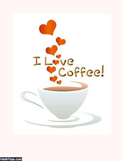 تم عاشقانه با فتجان چای و قهوه