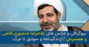 بیوگرافی و عکس های غلامرضا منصوری قاضی و همسرش