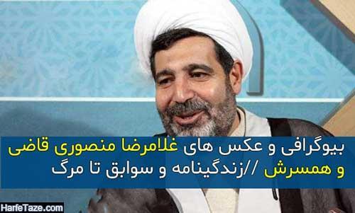 بیوگرافی و عکس های غلامرضا منصوری قاضی و همسرش + زندگینامه و سوابق تا مرگ