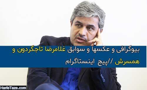 بیوگرافی و عکس های غلامرضا تاجگردون و همسرش + افتخارات و خانواده