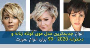 ۴۵ مدل موی کوتاه زنانه و دخترانه ۲۰۲۰ – ۹۹ برای انواع صورت