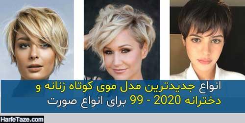 مدل موی کوتاه زنانه 2020 | 45 مدل موی کوتاه زنانه و دخترانه 2020 برای انواع صورت