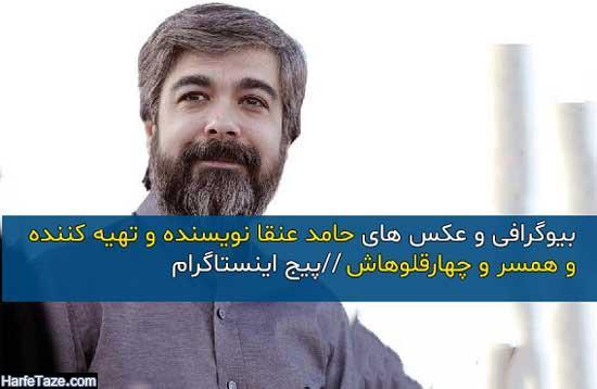 بیوگرافی حامد عنقا و همسرش و چهارقلوهاش + زندگینامه با عکس جدید همسرش