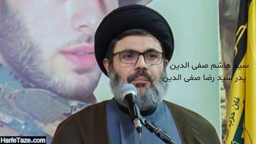 زندگینامه و سوابق سیدرضا صفی الدین همسر زینب سلیمانی
