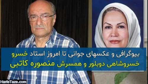 خسرو خسروشاهی دوبلور,بیوگرافی خسرو خسروشاهی و همسرش منصوره کاتبی + آثار دوبله