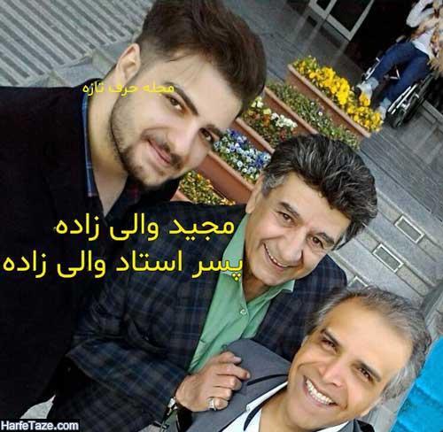 عکس جدید منوچهر والی زاده و پسرش مجید