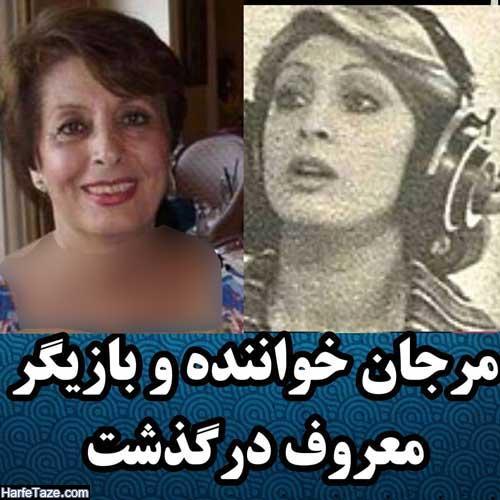درگذشت و علت فوت مرجان خواننده و بازیگر قدیمی