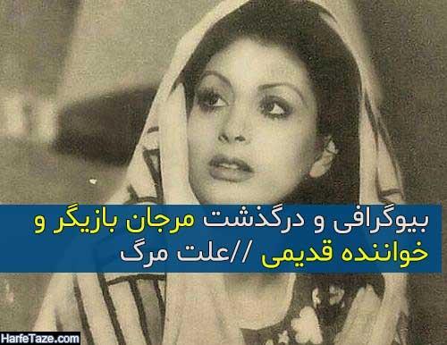 بیوگرافی مرجان بازیگر و خواننده قدیمی + درگذشت و علت فوت مرجان