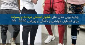جدیدترین مدل های شلوار اسلش مردانه و پسرانه ۲۰۲۰ – ۹۹