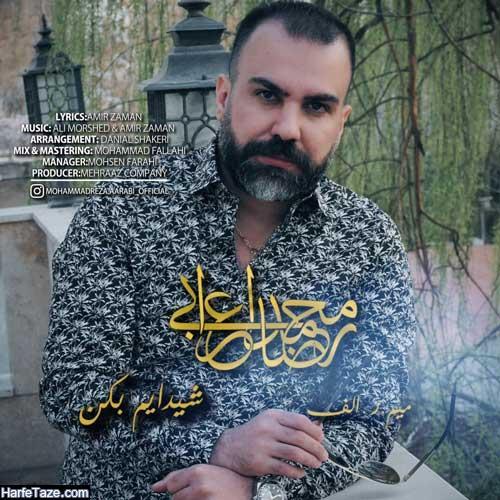 آهنگ های محمد رضا اعرابی