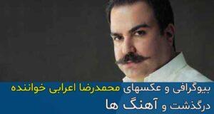 عکس و بیوگرافی محمدرضا اعرابی خواننده +درگذشت و آهنگ ها