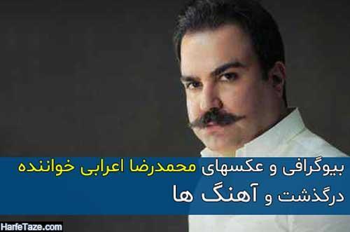 عکس و بیوگرافی محمدرضا اعرابی خواننده و همسرش +درگذشت و آهنگ ها