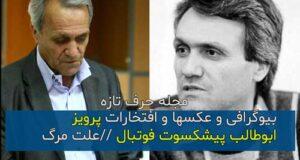 بیوگرافی و افتخارات پرویز ابوطالب پیشکسوت فوتبال