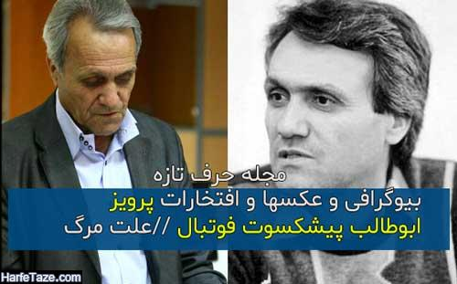 بیوگرافی پرویز ابوطالب پیشکسوت فوتبال + درگذشت و علت مرگ پرویز ابوطالب