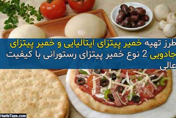 طرز تهیه خمیرهای پیتزای بدون مخمر