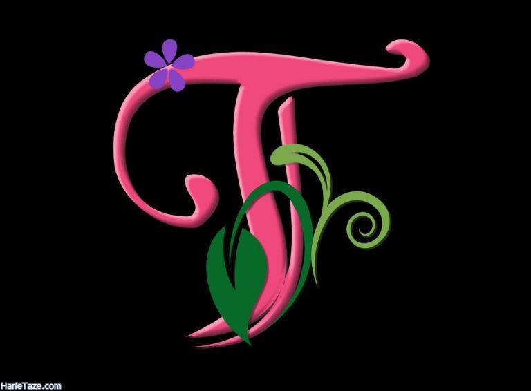 تصاویر گل به شکل T