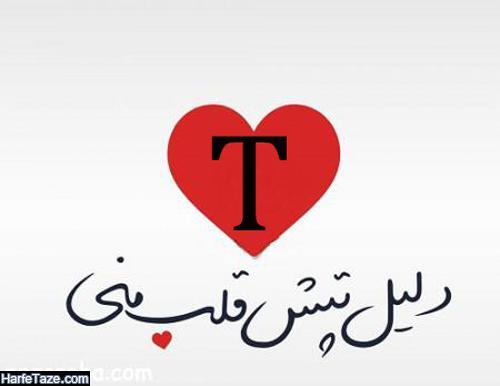 عکس حرف t در داخل قلب
